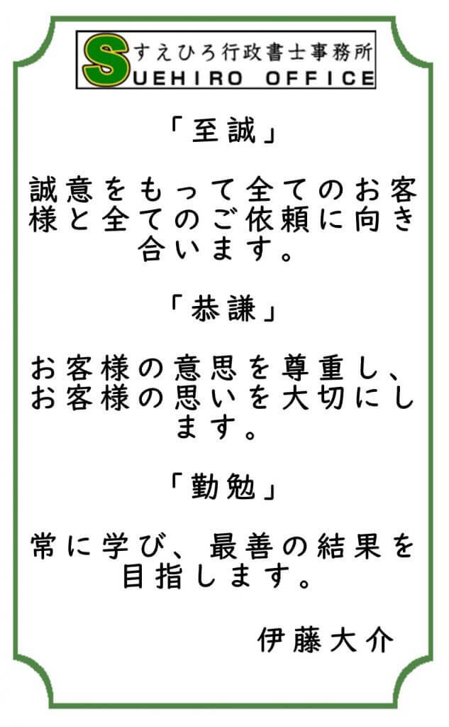 すえひろ行政書士事務所の経営方針